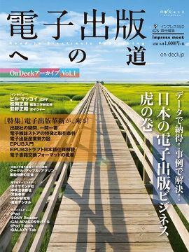 電子出版への道 - OnDeckアーカイブvol.1