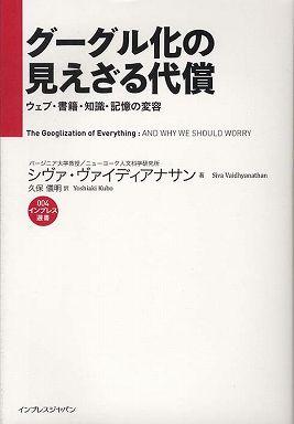 グーグル化の見えざる代償―ウェブ・書籍・知識・記憶の変容