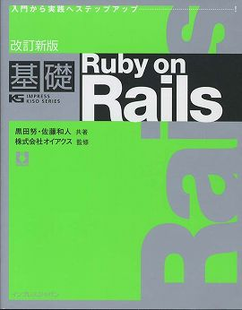 基礎Ruby on Rails (改訂新版)