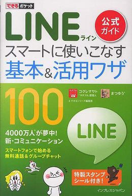 LINE公式ガイドスマートに使いこなす基本&活用ワザ100