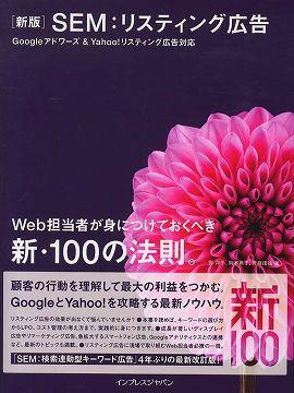 SEM:リスティング広告―Googleアドワーズ&Yahoo!リスティング広告対応 Web担当者が身につけておくべき新・100の法則。 (新版)