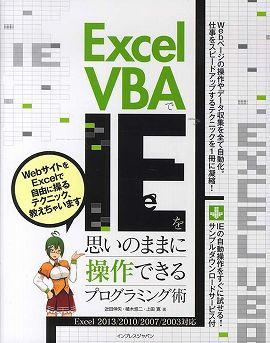 Excel VBAでIEを思いのままに操作できるプログラミング術―Excel 2013/2010/2007/2003対応