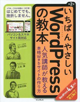 いちばんやさしいWordPressの教本―人気講師が教える本格Webサイトの作り方 WordPress 4.x対応 (第2版)