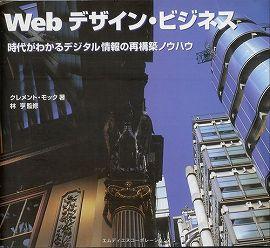Webデザイン・ビジネス - 時代がわかるデジタル情報の再構築ノウハウ