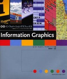 図説 インフォメーショングラフィックス―情報をデザインするための法則と事例