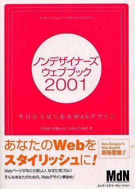 ノンデザイナーズ・ウェブブック〈2001〉今日からはじめるWebデザイン