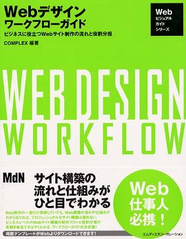 Webデザインワークフローガイド―ビジネスに役立つWebサイト制作の流れと役割分担