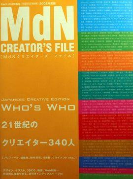 MdNクリエイターズ・ファイル 〈2002年度版〉