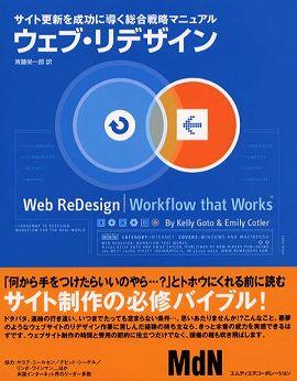 ウェブ・リデザイン―サイト更新を成功に導く総合戦略マニュアル