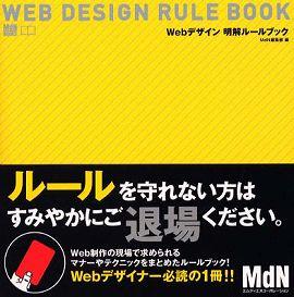 Webデザイン明解ルールブック