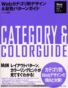 Webカテゴリ別デザイン&配色パターンガイド