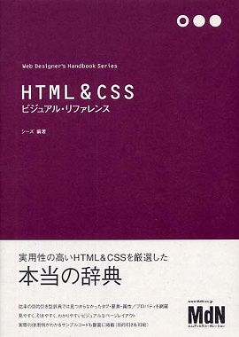 HTML&CSSビジュアル・リファレンス