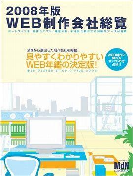 WEB制作会社総覧 〈2008年版〉