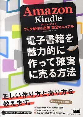 Amazon Kindleブック制作&出版完全マニュアル―電子書籍を魅力的に作って確実に売る方法