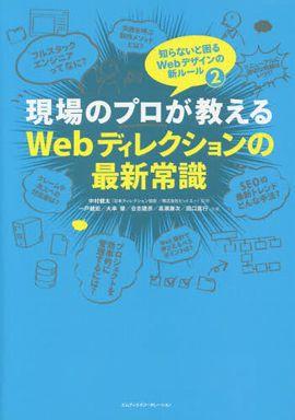現場のプロが教えるWebディレクションの最新常識―知らないと困るWebデザインの新ルール〈2〉