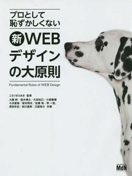 プロとして恥ずかしくない新WEBデザインの大原則