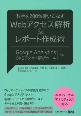 数字を200%使いこなすWebアクセス解析&レポート作成術―Google Analytics+SNSアクセス解析ツール対応
