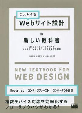 これからのWebサイト設計の新しい教科書―CSSフレームワークでつくるマルチデバイス対応サイトの考え方と実装