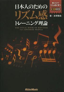 日本人のためのリズム感トレーニング理論
