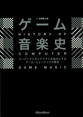 ゲーム音楽史―スーパーマリオとドラクエを始点とするゲーム・ミュージックの歴史