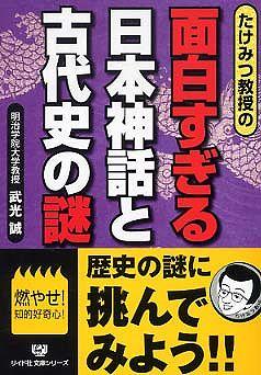 たけみつ教授の面白すぎる日本神話と古代史の謎