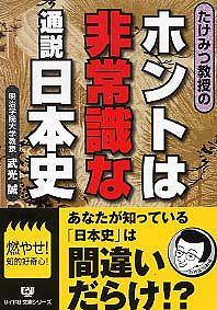 たけみつ教授のホントは非常識な通説日本史