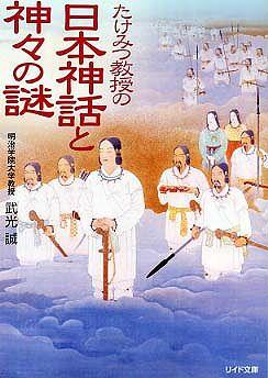 たけみつ教授の日本神話と神々の謎