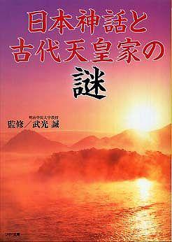 日本神話と古代天皇家の謎