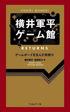 横井軍平ゲーム館RETURNS―ゲームボーイを生んだ発想力
