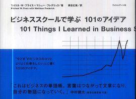ビジネススクールで学ぶ101のアイデア