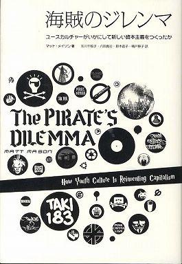 海賊のジレンマ―ユースカルチャーがいかにして新しい資本主義をつくったか