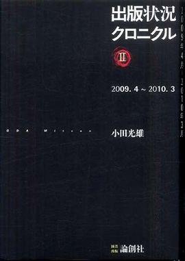 出版状況クロニクル〈2〉2009年4月‐2010年3月