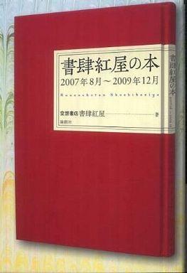書肆紅屋の本―2007年8月~2009年12月