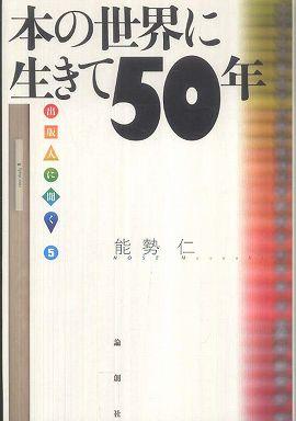 本の世界に生きて五十年―出版人に聞く〈5〉