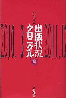 出版状況クロニクル〈3〉2010年3月‐2011年12月