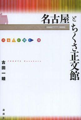 名古屋とちくさ正文館―出版人に聞く〈11〉