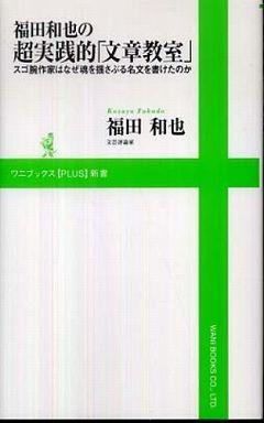 福田和也の超実践的「文章教室」―スゴ腕作家はなぜ魂を揺さぶる名文を書けたのか