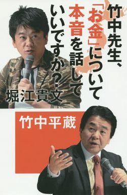 竹中先生、「お金」について本音を話していいですか?