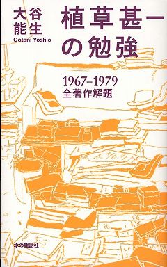 植草甚一の勉強 - 1967ー1979全著作解題