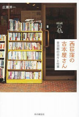 西荻窪の古本屋さん―音羽館の日々と仕事