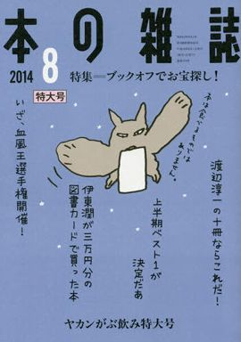 本の雑誌 〈第39巻8号(2014 8)〉 特集:ブックオフでお宝探し!