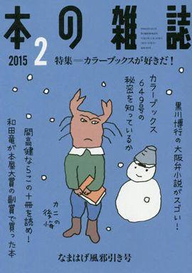 本の雑誌 〈第40巻2号(2015 2)〉 特集:カラーブックスが好きだ!