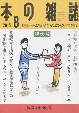 本の雑誌 〈第40巻8号(2015 8)〉 特集:人はなぜ本を返さないのか!?