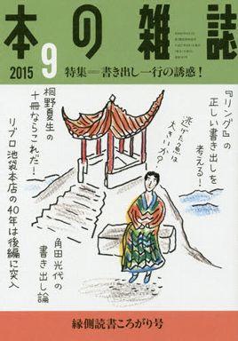 本の雑誌 〈第40巻9号(2015 9)〉 特集:書き出し一行の誘惑!