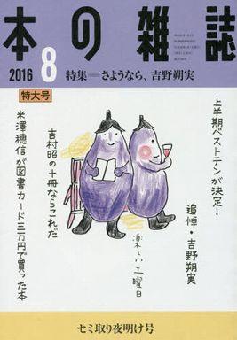 本の雑誌 〈第41巻8号(2016 8)〉 特集:さようなら、吉野朔実