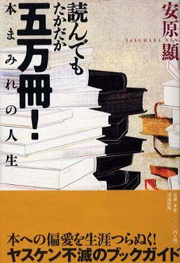 読んでもたかだか五万冊!本まみれの人生