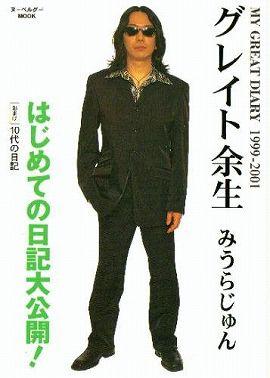 グレイト余生 - My great diary 1999-2001