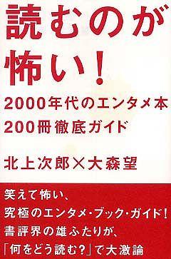 読むのが怖い!―2000年代のエンタメ本200冊徹底ガイド