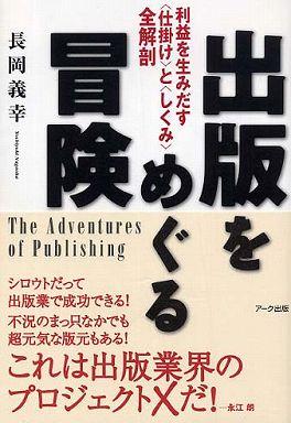 出版をめぐる冒険―利益を生みだす「仕掛け」と「しくみ」全解剖