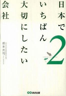 日本でいちばん大切にしたい会社 〈2〉